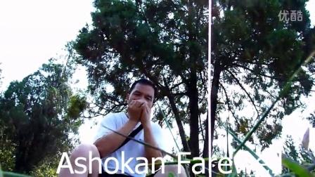 Ashokan Farewell(户外版)