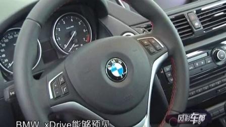 """140716期 黄海汽车 宝马X1 阿特兹""""我是车手"""" 2014款 秦"""
