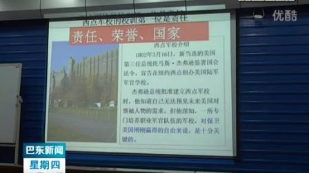 """香港联成国际教育集团在巴东县人民医院举行""""西点执行力""""专题培训"""