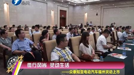 微行风尚  灵动生活——众泰知豆电动汽车福州灵动上市