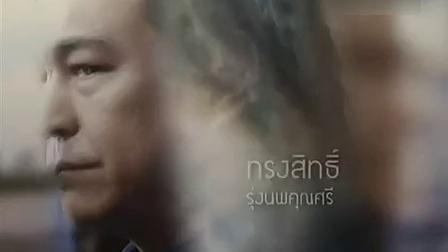 泰剧《善德之源2》Rak Boon 2  Ep.4 1_9   21July2014