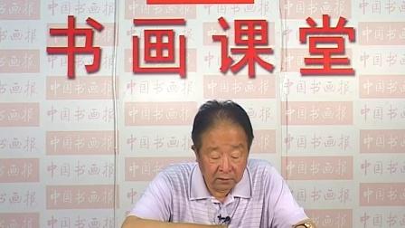 书法技法·书谱(第一讲)·况瑞峰