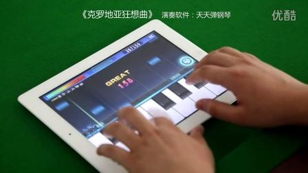 """用""""天天弹钢琴""""演奏《克罗地_tan8.com"""