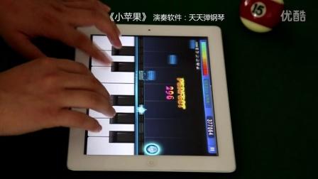 """用""""天天弹钢琴""""演奏《小苹果_tan8.com"""