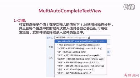 安卓零基础入门4-3MultiAutoCompleteTextView概述