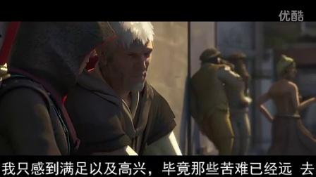 【超清】《刺客信条:余烬》完整版中文字幕_高清