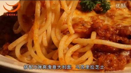 餐餐我做主-马苏里拉芝士肉酱焗意大利面