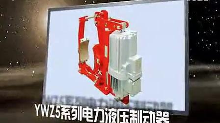 电力液压制动器-电力液压鼓式制动器-欢迎订购