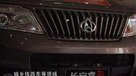 长安轻型车全国66家形象店联合开业