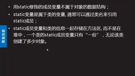 2014最新达内Java视频教程119:static修饰成员变量