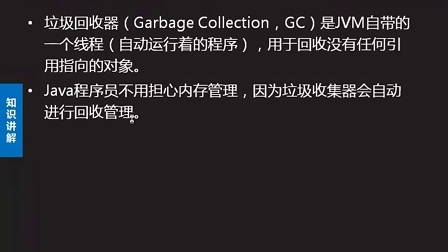 2014最新达内Java视频教程098:垃圾回收机制