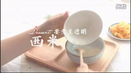 【董大牙甜品】芒果西米露