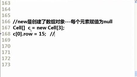 2014最新达内Java视频教程092:引用类型数组的声明