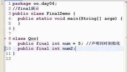 2014最新达内Java视频教程122:final修饰变量