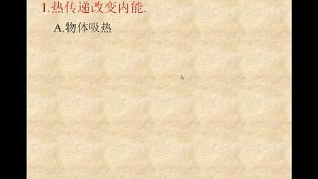 优优课堂i.youku.com/yyktwuli---人教版九年级物理13.2内能