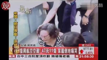 才送老母又丧女 台湾女子痛哭失声以头抢地