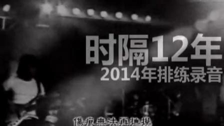 【再续经典】2002年乐队大赛冠军金手指乐队《无声的叹息》