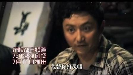 0702电视剧《孝子难当》日期版宣传