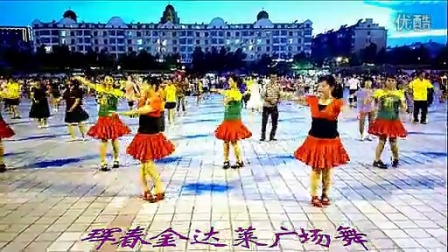 珲春金达莱广场舞 24步尕撒拉