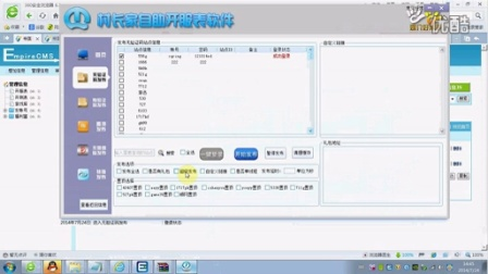 村长网页游戏开服表发布软件使用教程