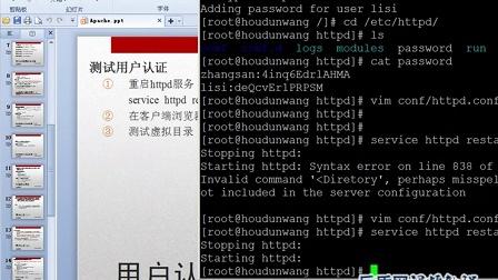 42 Linux系统Apache服务器配置用户认证统一登录