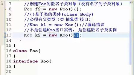 2014最新达内Java视频教程140:抽象类和接口—定义匿名内部类