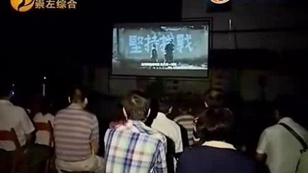 纪念抗战爆发77周年 新农村电影院播放抗日影片201478