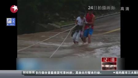 安徽岳西:强降雨导致人员被困  道路塌方 [东方午新闻]
