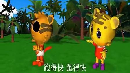 贝瓦儿歌 两只老虎 儿歌舞蹈_标清