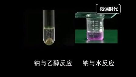 钠和乙醇、水反应的比较