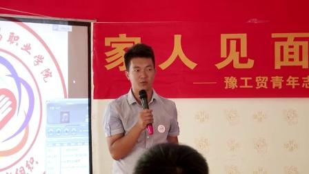 河南工业贸易职业学院青年志愿者第一次见面会