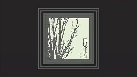民谣歌手蒋明-《桂花巷》