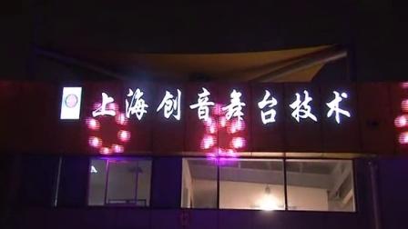上海创音灯光师培训/音响师培训/录音师培训/DVJ师培训/歌手培训