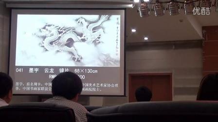 郴州书画作品拍卖之16(中宣网)