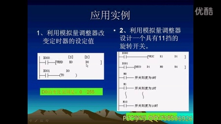 plc入门教程  三菱plc编程学习  plc编程入门视频