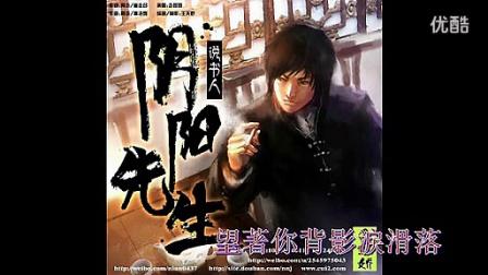 《我当阴阳先生那几年》系列主题曲---【阴阳先生之说书人】