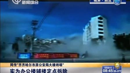 """网传""""齐齐哈尔市原局大楼坍塌"""":实为办公楼辅楼定点[上海早晨]"""