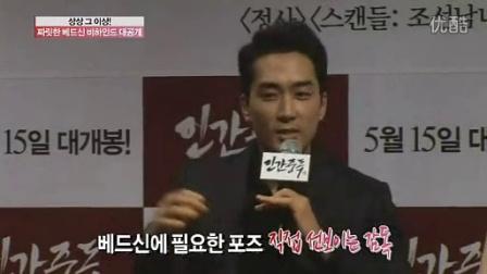 obs娛樂新聞[床戲背後的故事]宋承憲談到《人間中毒》拍攝前