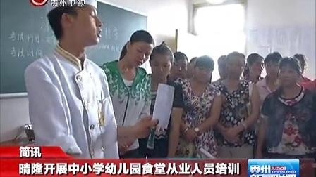 晴隆开展中小学幼儿园食堂从业人员培训 贵州新闻联播 140728