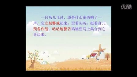 语文四年级上册第四单元  母鸡