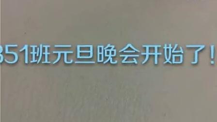 岳阳县一中高三大351班