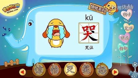 亲宝学汉字之水果系列 标清(270P)