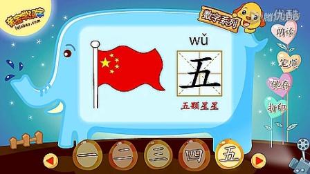亲宝学汉字之形状系列 标清(270P)