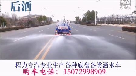 洒水车视频,5吨洒水车、8-10吨洒水车,12-20吨洒水车价格
