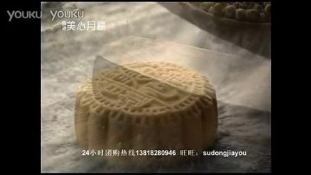 香港美心月饼传统篇-双黄白莲蓉月饼_高清_(new)