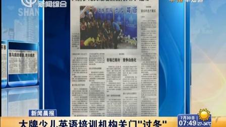 """新闻晨报:大牌少儿英语培训机构关门""""过冬""""[上海早晨]"""