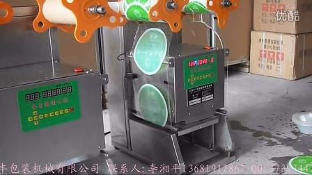 全自动封碗机  全自动餐盒封口机 全自动奶茶封口机