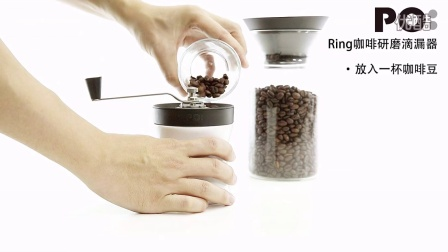 丹麦PO: Ring 咖啡研磨滴漏器 Ring Coffee Mill – 研磨与滤杯合一