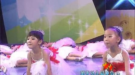 2014邢台明天幼儿园 大班女孩舞蹈《记住你 亲爱的老师》