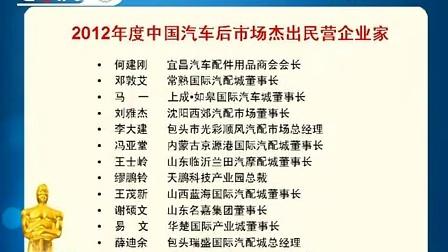 2012中国汽车后市场总评榜颁奖盛典